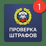 Штрафы ГИБДД на Андроид